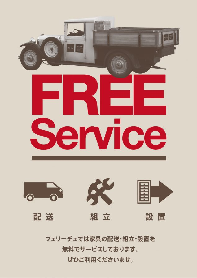 FreeService_Web