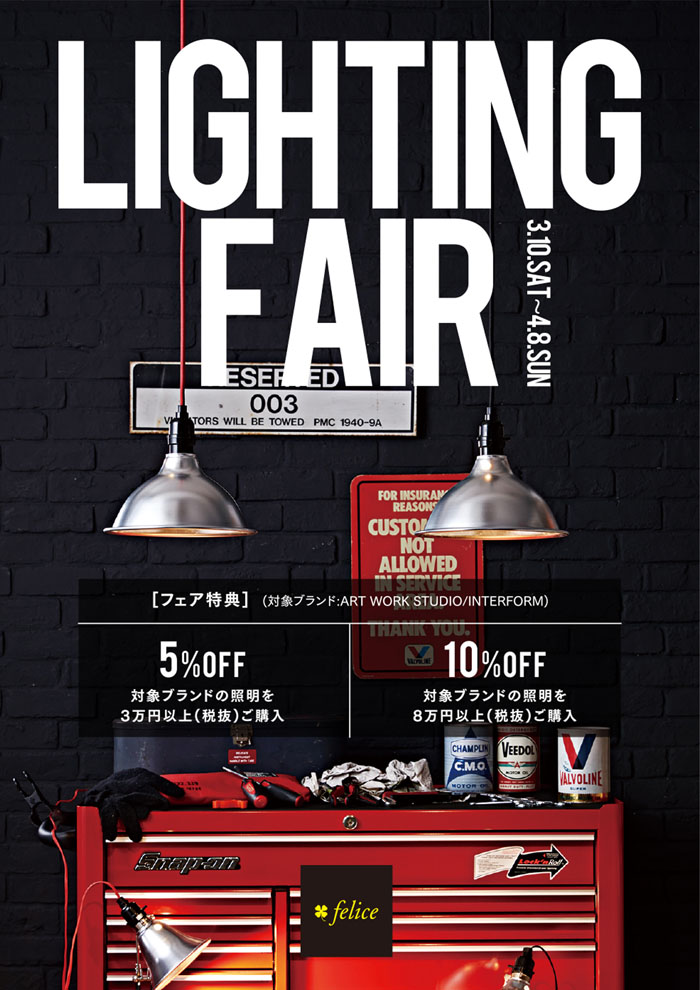 【LIGHTING FAIR】開催!!